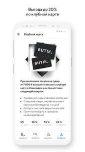 BUTIK — Онлайн-магазин модной одежды и обуви