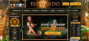 Активные зеркала казино Эльдорадо